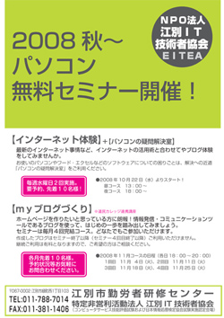 EITEA2008秋無料セミナー