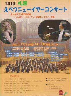 2010札響えべつニューイヤーコンサート